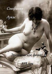 Стефания Лукас -Эротическое фото. XIXвек. Часть 2