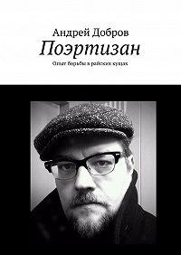 Андрей Добров -Поэртизан