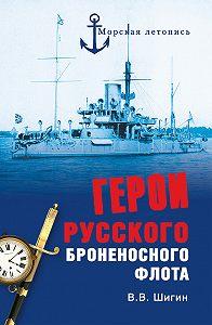 Владимир Шигин -Герои русского броненосного флота