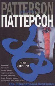 Джеймс  Паттерсон - Игра в прятки