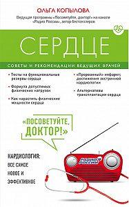 Ольга Копылова -Сердце. Советы и рекомендации ведущих врачей