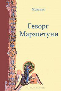 Мурацан -Геворг Марзпетуни