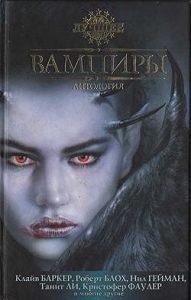 Кристофер Фаулер -Легенда о Дракуле как телепроект