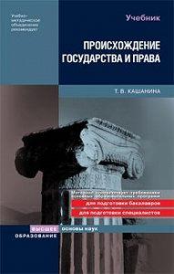 Татьяна Кашанина -Происхождение государства и права