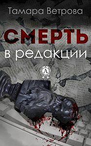 Тамара Ветрова -Смерть в редакции