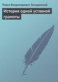 Павел Засодимский - История одной уставной грамоты
