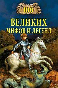 Татьяна Владимировна Муравьева - 100 великих мифов и легенд