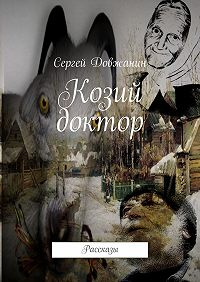 Сергей Довжанин - Козий доктор. Рассказы