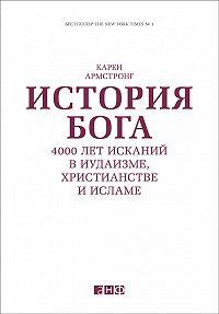 Карен Армстронг -История Бога: 4000 лет исканий в иудаизме, христианстве и исламе