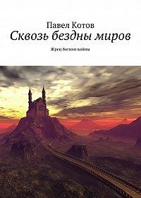 Павел Котов -Сквозь бездны миров. Жрец богини войны