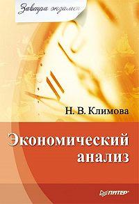 Наталия Климова -Экономический анализ