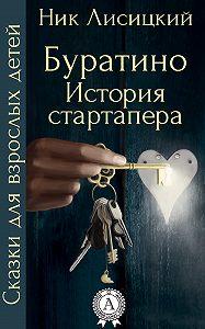 Ник Лисицкий - Буратино. История стартапера