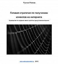 Руслан Раянов -Готовая стратегия по получению клиентов из интернета
