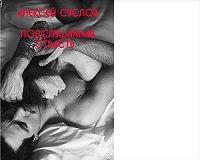 Алексей Суслов -Подслушанная страсть
