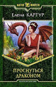 Елена Картур -Проснуться драконом