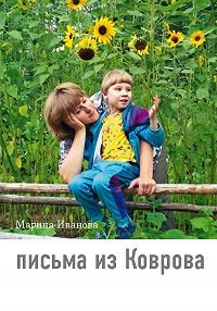 Марина Иванова -Письма из Коврова