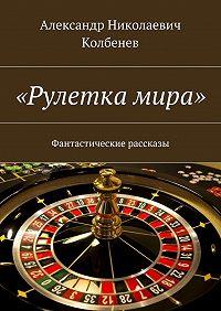 Александр Колбенев -Рулетка мира