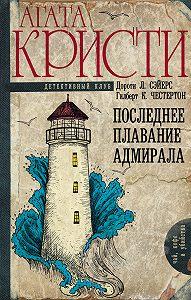 Коллектив авторов -Последнее плавание адмирала