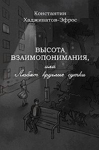 Константин Хадживатов-Эфрос - Высота взаимопонимания, или Любят круглые сутки