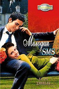 Лаура Дэниелз -Мелодия SMS