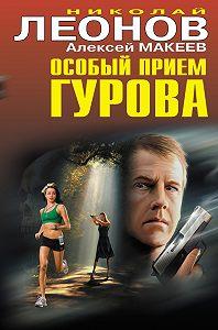 Николай Леонов -Особый прием Гурова