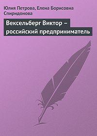 Елена Борисовна Спиридонова -Вексельберг Виктор – российский предприниматель