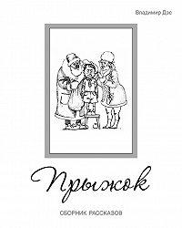 Владимир Дэс -Прыжок (сборник)