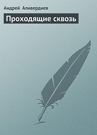 Андрей Аливердиев -Проходящие сквозь