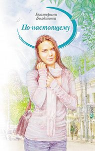 Екатерина Болдинова - По-настоящему