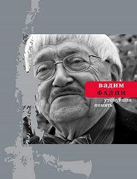 Вадим Фадин -Утонувшая память: Стихи разных лет