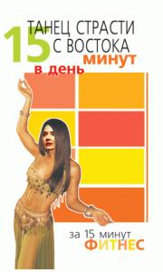 Синтия Вейдер - Танец страсти с Востока. 15 минут в день