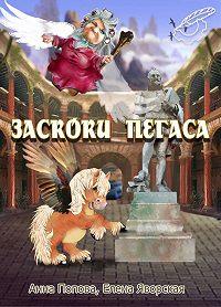 Елена Яворская, Анна Попова - Заскоки Пегаса (сборник)