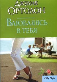 Джулия Ортолон -Влюбляясь в тебя
