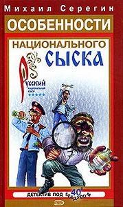Михаил Серегин -Детектив на троих