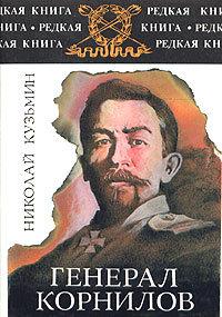 Николай Кузьмин -Генерал Корнилов