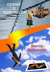 Виктор Брусницин, Виктор Брусницин - Прямо инаискосок