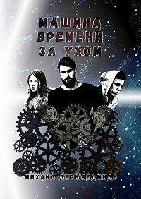 Михаил Дерыведмидь -Машина времени за ухом