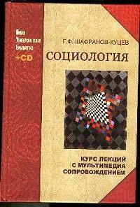 Геннадий Филлипович Шафранов-Куцев -Социология: курс лекций