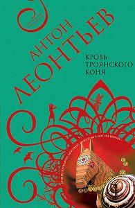 Антон Леонтьев -Кровь Троянского коня