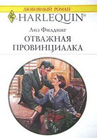 Лиз Филдинг - Отважная провинциалка