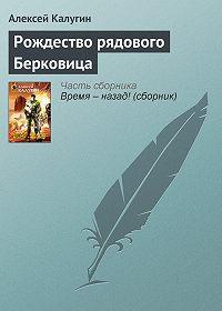 Алексей Калугин -Рождество рядового Берковица