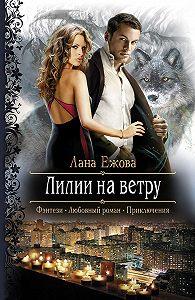 Лана Ежова -Лилии на ветру