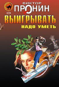 Виктор Алексеевич Пронин -Убийство