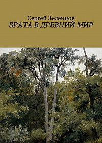 Сергей Алексеевич Зеленцов -Врата в древний мир