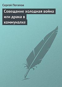 Сергей Потапов - Совещание холодная война или драка в коммуналке