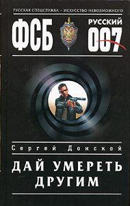 Сергей Донской -Дай умереть другим