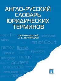 Коллектив авторов -Англо-русский словарь юридических терминов