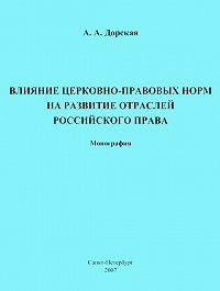 Александра Дорская -Влияние церковно-правовых норм на развитие отраслей российского права