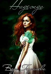 Вера Вячеславовна Георгиева -Надежда. Папоротник счастья