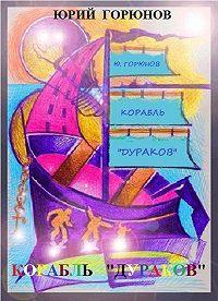 Юрий Горюнов - Корабль «дураков»
